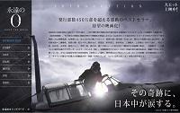 http://www.eienno-zero.jp/aboutthemovie/