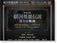 舞台 銀河英雄伝説 特別公演 星々の軌跡 オフィシャルサイト