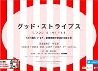 映画『グッド・ストライプス』公式サイト