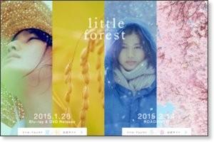 『リトル・フォレスト』8月30日夏編・秋編、2015年2月14日冬編・春編ロードショー