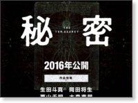 『秘密 THE TOP SECRET』2016年公開