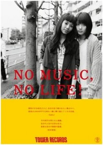 Saku×有村架純 TOWER RECORDS